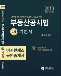 이지원패스 부동산공시법 기본서(공인중개사 2차)(2019)