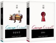 조지 오웰 컬렉션 세트(인터넷전용상품)