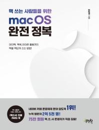 macOS 완전 정복