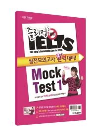 줄리정's 불법 아이엘츠 Mock Test. 1