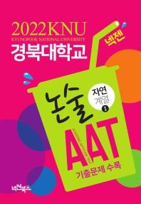넥젠 경북대학교 논술 AAT 자연계열1(2022)
