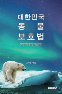 대한민국 동물보호법 : 교양 법령집 시리즈
