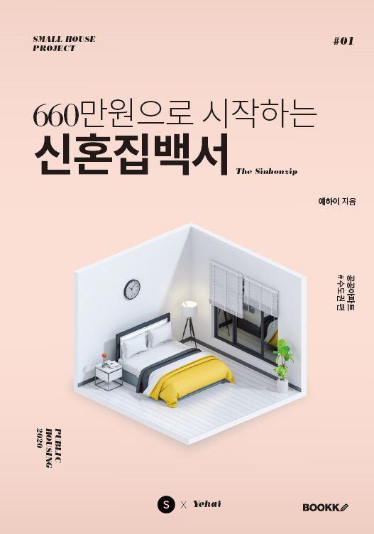 660만원으로 시작하는 신혼집백서 (컬러판)