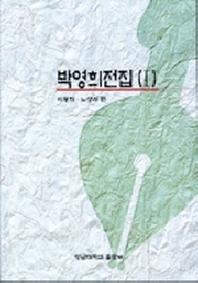 박영희전집 1