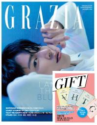 그라치아(GRAZIA)(2020년 1월호)(A형)