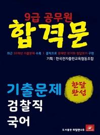 9급공무원 합격문 검찰직 국어 기출문제 한달완성 시리즈