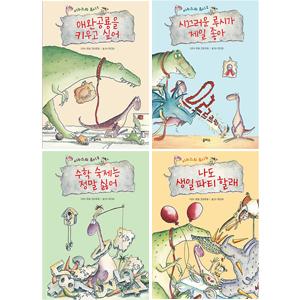 미누스와 루시 시리즈 1~4권 세트(알림장 증정) : 애완공룡을 키우고 싶어/시끄러운 루시가 제일 좋아/수학