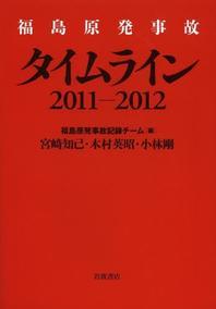 福島原發事故タイムライン2011-2012