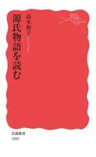 源氏物語を讀む