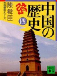 中國の歷史4