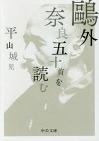 鷗外「奈良五十首」を讀む