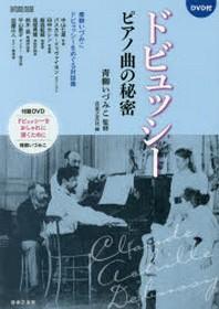 ドビュッシ-ピアノ曲の秘密