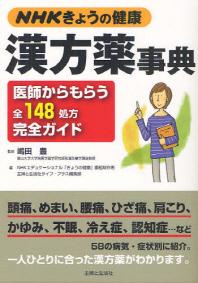 漢方藥事典 醫師からもらう全148處方完全ガイド
