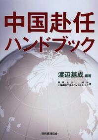 中國赴任ハンドブック