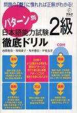 パタ―ン別日本語能力試驗2級徹底ドリル 問題の「型」に慣れれば正解がわかる!
