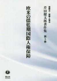 芹田健太郞著作集 國際法.國際人權法 第5卷