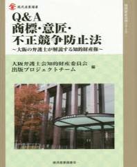 Q&A商標.意匠.不正競爭防止法 大阪の弁護士が解說する知的財産權