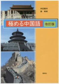 極める中國語 改訂版