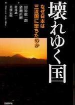 壞れゆく國 なぜ日本は三流國に墮ちたのか