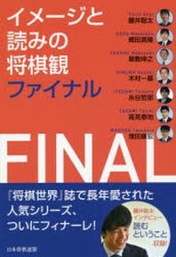 イメ-ジと讀みの將棋觀ファイナル