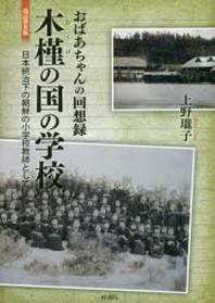 木槿の國の學校 おばあちゃんの回想錄 日本統治下の朝鮮の小學校敎師として