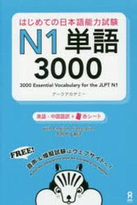 はじめての日本語能力試驗N1單語3000