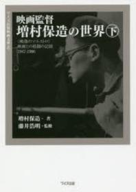 映畵監督增村保造の世界 <映像のマエストロ>映畵との格鬪の記錄1947-1986 下