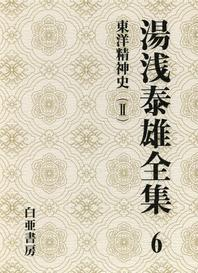 湯淺泰雄全集 第6卷