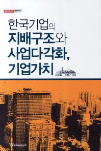 한국기업의 지배구조와 사업다각화 기업가치