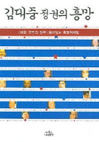 김대중 정권의 흥망