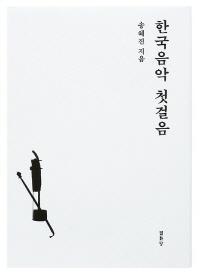 한국음악 첫걸음