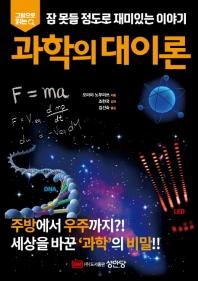 그림으로 읽는 잠 못들 정도로 재미있는 이야기: 과학의 대이론
