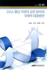 DDA 협상 지연의 요인 분석과 국제적 대응방안
