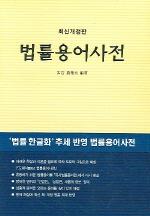 법률 용어 사전 (2005)