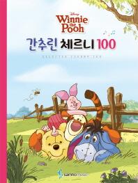 디즈니(Disney) 간추린 체르니 100(winnie the pooh)