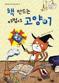 책 만드는 마법사 고양이