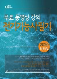 전기기능사 필기: 무료 동영상 강의(2020)