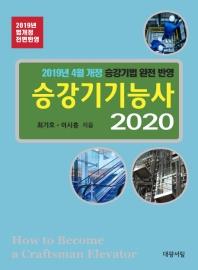 승강기기능사(2020)