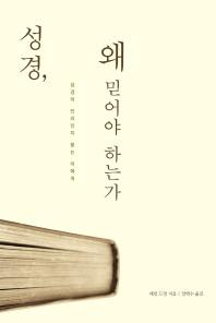 성경, 왜 믿어야 하는가