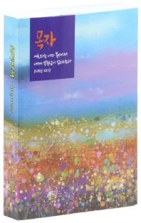 목자 성경전서(소/단본/색인/NKR61ETHUT)