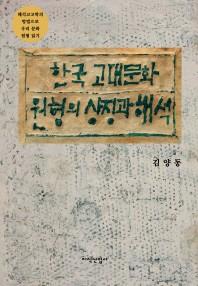 한국 고대문화 원형의 상징과 해석
