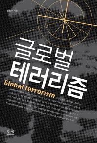 글로벌 테러리즘