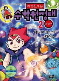 마법천자문 수학원정대. 2: 자연수