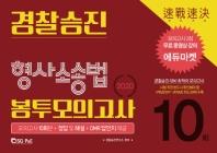 형사소송법 경찰 승진 봉투모의고사(10회분)(2020)