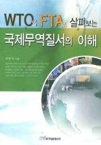 WTO 와 FTA로 살펴보는 국제무역질서의 이해