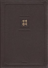 아가페 큰글자 성경전서&새찬송가(대)(개역개정)(합본)(색인)(천연양피)(무지퍼)(NKR72EAM)(다크브라운)