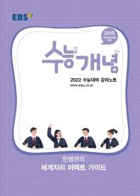 EBS 수능개념 강의노트 고등 민병권의 세계지리 퍼펙트 가이드(2021)(2022 수능대비)