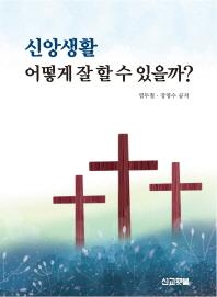 신앙생활 어떻게 잘 할 수 있을까?