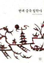 현대중국철학사