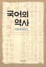 국어의 역사
